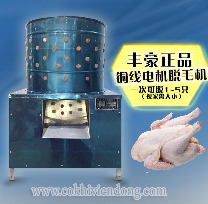 Giá máy vặt lông gà vịt Trung Quốc